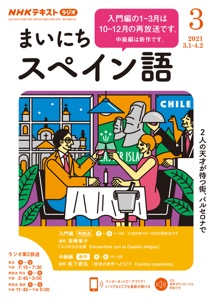 NHKラジオ まいにちスペイン語 2021年3月号 Book Cover