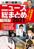 「今解き教室」別冊『ニュース総まとめ 2021(作文添削サービス付)』 Book Cover