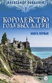 Королевство голубых лагун (Книга первая)