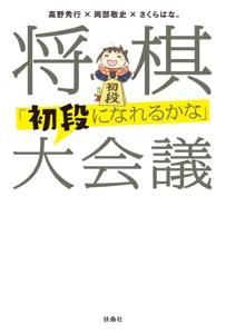 将棋[初段になれるかな]大会議 Book Cover