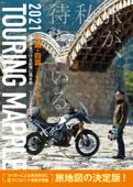 ツーリングマップル 中国・四国 2021 Book Cover