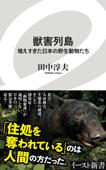 獣害列島 増えすぎた日本の野生動物たち Book Cover