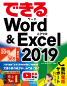 できるWord&Excel 2019 Office 2019/Office 365両対応 Book Cover