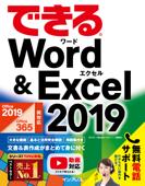 できるWord&Excel 2019 Office 2019/Office 365両対応 Book Cover
