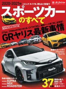 ニューモデル速報 統括シリーズ 2020-2021年 スポーツカーのすべて Book Cover