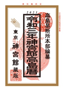 令和3年神宮館高島暦 Book Cover
