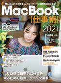 MacBook仕事術!2021(Big Sur対応・最新版!) Book Cover
