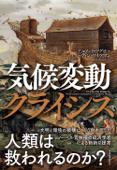 気候変動クライシス Book Cover