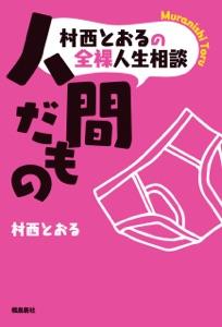 村西とおるの全裸人生相談 人間だもの Book Cover