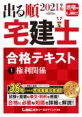 2021年版 出る順宅建士 合格テキスト 1 権利関係 Book Cover