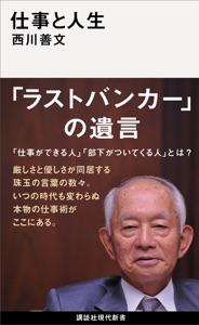 仕事と人生 Book Cover