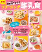 最新!フリージング離乳食 Book Cover