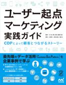 ユーザー起点マーケティング実践ガイド Book Cover