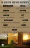 Fyodor Dostoyevsky, Nikolai Gogol, Alexander Pushkin, Ivan Turgenev, Lev Tolstoi, Иоганн Гете, Аркадий и Борис Стругацкие, Джордж Оруэлл, Гомер, Александр Дюма & Джейн Остин - 50 шедевров  мировой литературы artwork