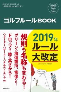 ゴルフルールBOOK Book Cover
