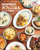 syunkonカフェごはん レンジで絶品レシピ Book Cover