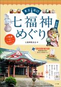 東京周辺 七福神めぐり ご利益さんぽコース 改訂版 Book Cover