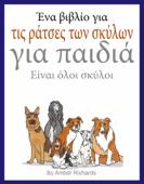 Ένα βιβλίο για τις ράτσες των σκύλων για παιδιά