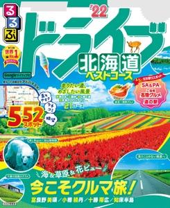 るるぶドライブ北海道ベストコース'22 Book Cover