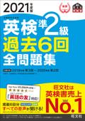 2021年度版 英検準2級 過去6回全問題集(音声DL付) Book Cover