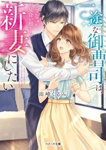 一途な御曹司はウブなお見合い相手を新妻にしたい Book Cover