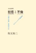 往復書簡 初恋と不倫 Book Cover