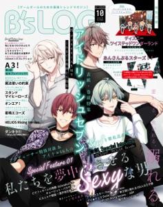 B's-LOG 2020年10月号 Book Cover