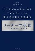 リーダーの仮面―――「いちプレーヤー」から「マネジャー」に頭を切り替える思考法 Book Cover