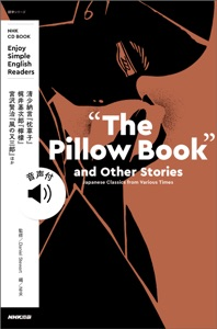 "【音声DL付】NHK Enjoy Simple English ""The Pillow Book"" and Other Stories Japanese Classics from Various Times Book Cover"