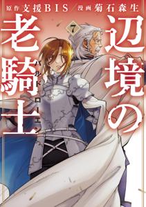 辺境の老騎士 バルド・ローエン(7) Book Cover
