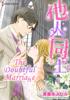Subaru Aokage & Betty Neels - The Doubtful Marriage Grafik