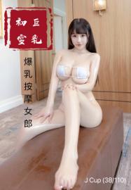 初雪巨乳爆乳按摩女郎 - J Cup (38/110)