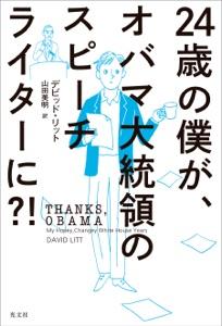 24歳の僕が、オバマ大統領のスピーチライターに?! Book Cover