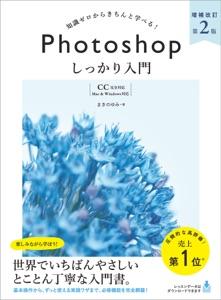 Photoshop しっかり入門 増補改訂 第2版 【CC完全対応】[Mac & Windows対応] Book Cover