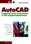 AutoCAD 2008    3D-