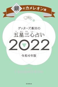 ゲッターズ飯田の五星三心占い銀のカメレオン座2022 Book Cover