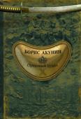 Ореховый Будда Book Cover
