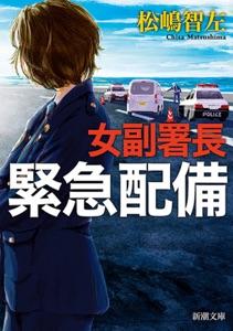 女副署長 緊急配備(新潮文庫) Book Cover