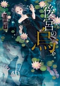 後宮の烏6 Book Cover