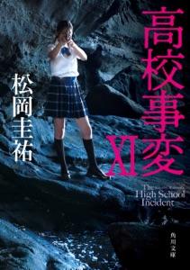 高校事変 XI Book Cover