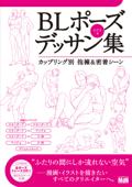 BLポーズデッサン集 カップリング別 抱擁&密着シーン Book Cover