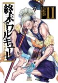 終末のワルキューレ 11巻 Book Cover