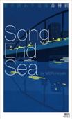 歌の終わりは海 Song End Sea Book Cover