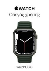 Οδηγός χρήσης Apple Watch