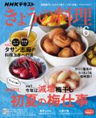 NHK きょうの料理 2021年6月号 Book Cover