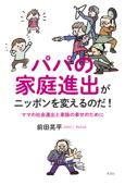 パパの家庭進出がニッポンを変えるのだ!~ママの社会進出と家族の幸せのために~ Book Cover