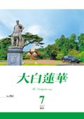 大白蓮華 2021年 7月号 Book Cover