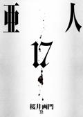 亜人(17) Book Cover