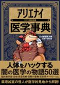アリエナイ医学事典 Book Cover
