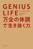 GENIUS LIFE ジーニアス・ライフ―万全の体調で生き抜く力 Book Cover